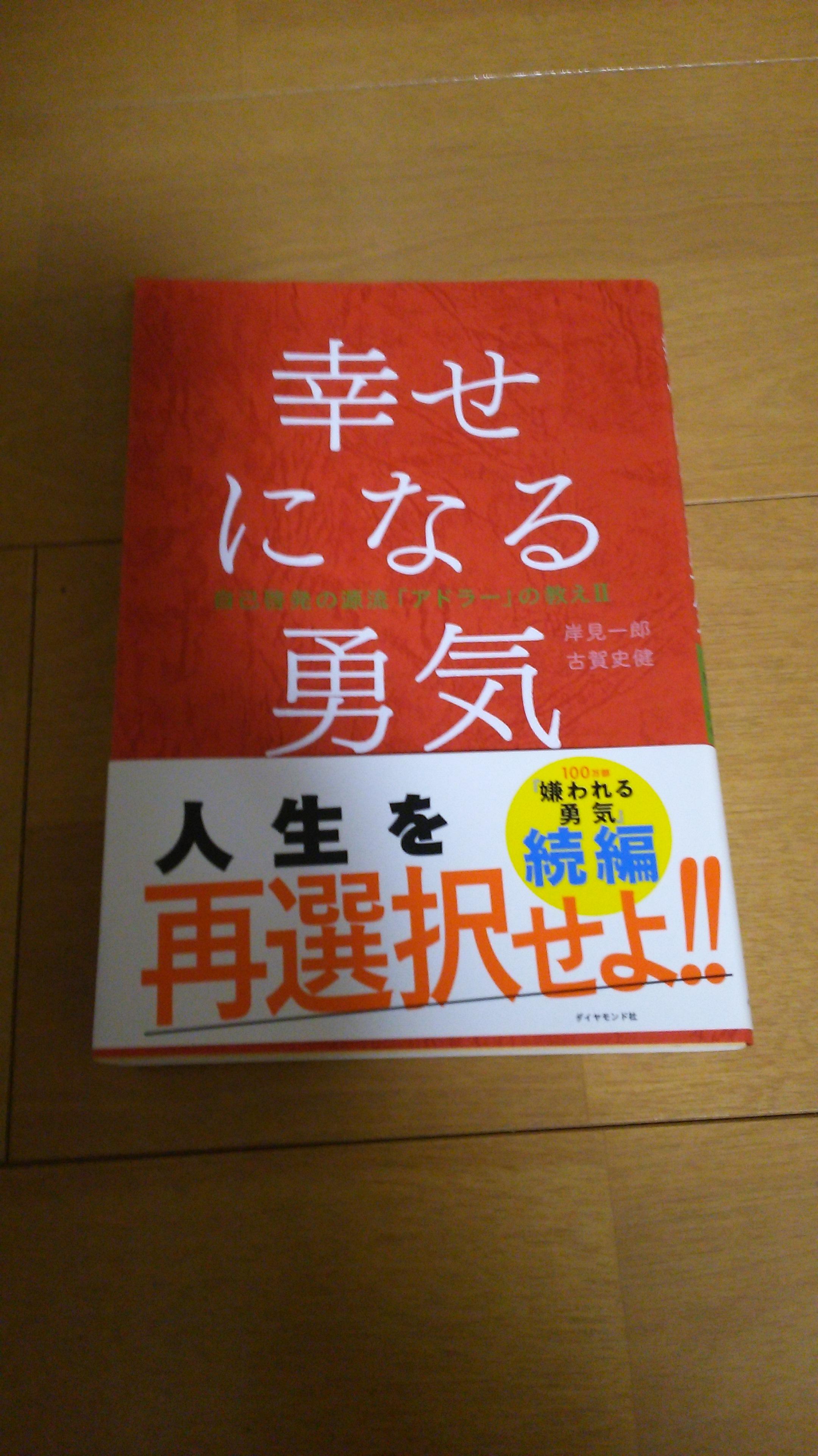 アドラーの「幸せになる勇気」の本を読んだ感想!!