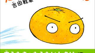 走れ!みかんのかわの絵本の作者は吉田戦車さん