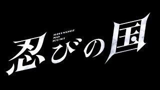 嵐の「つなぐ」リリース決定「忍びの国」主題歌!!
