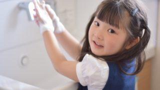子供手洗い習慣を 楽しく出来る 飽きない方法!!