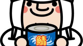 さば缶の栄養でダイエットや骨粗鬆症予防にいいよ!!