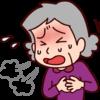 ひどい息切れ咳は注意!タバコ病COPDとは?