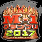 2017年「M-1グランプリ」決勝出場者と敗者復活戦は?