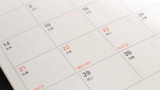 2月はなぜ28日なのか?ざっくりまとめてみました。