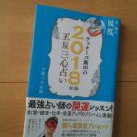 鳥肌が立ったゲッターズ飯田の2018年五星三心占い本読んでみた