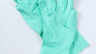 ゴム手袋の使い方などをいろいろまとめてみた。
