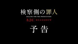 検察側の罪人映画キャストやあらすじは?~キムタクとニノが共演!!~