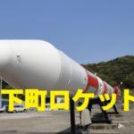 下町ロケット3話感想ネタバレ~殿村かっこいい!!さすが名番頭!