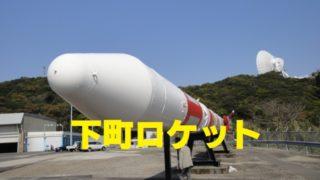 下町ロケット7話感想ネタバレ~ついに帝国重工に復讐が始まる!
