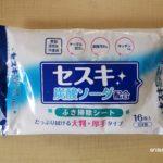 100均で買えるおすすめアイテムセスキ炭酸ソーダ篇!!
