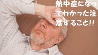 【体験談】熱中症になりかけてわかった事注意すること!