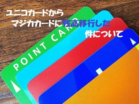 終了 ユニコ カード